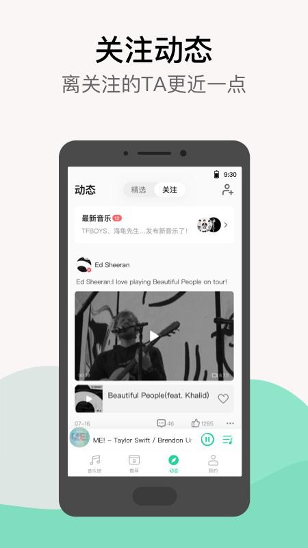 QQ音乐app截图4