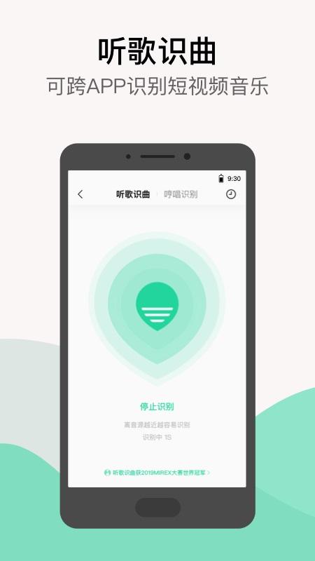 QQ音樂app截圖2