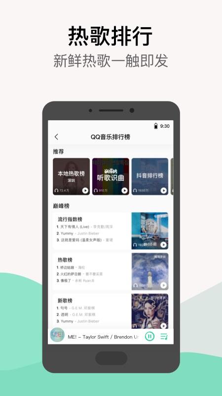 QQ音樂app截圖3