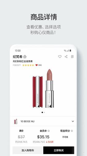 乐天免税店app截图5