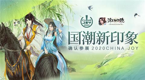 国潮新印象浮生为卿歌确认参展2020China Joy