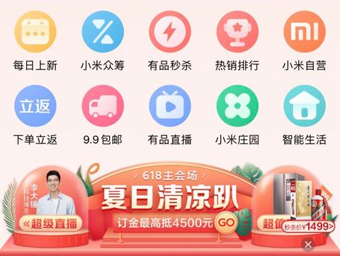 小米有品app是正品吗