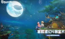 首款虛幻4回合手游《夢想新大陸》正式開啟預約