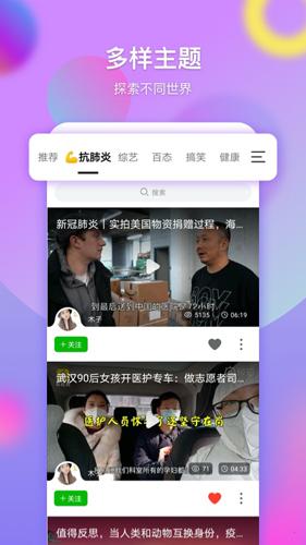 票圈視頻app截圖2