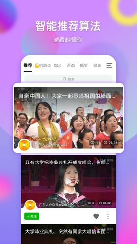 票圈視頻app截圖1