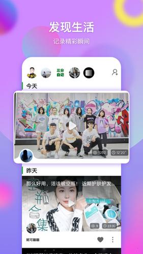 票圈視頻app截圖4