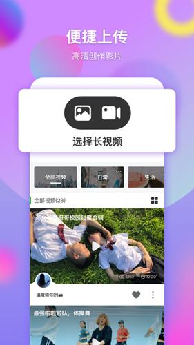 票圈視頻app截圖3