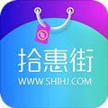 拾惠街app