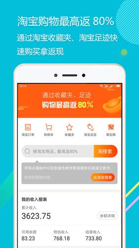 拾惠街app截图1