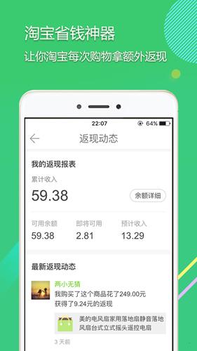 拾惠街app截图5