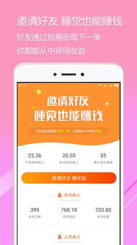 拾惠街app截图2