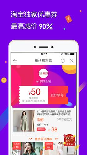 拾惠街app截图3
