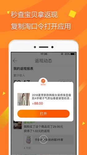 拾惠街app截图4