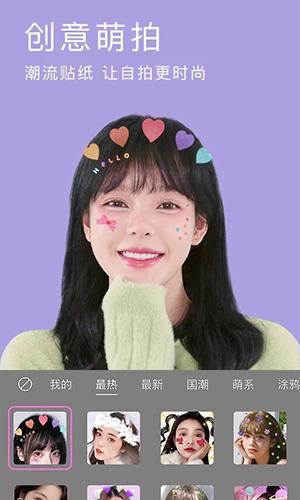 BeautyCam美颜相机app截图5