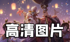 王者荣耀老夫子醍醐杖图片 S20皮肤高清海报展示
