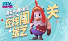 《糖豆人:終極淘汰賽》將于2020年夏季推出