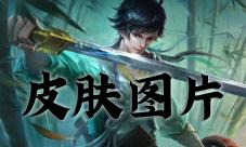 王者荣耀李白无双图片 荣耀典藏高清海报展示