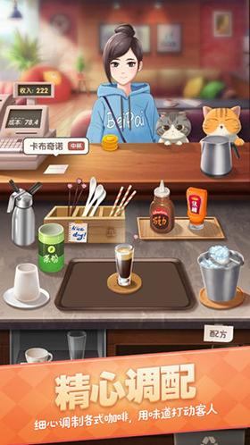 猫语咖啡怎么快速升级