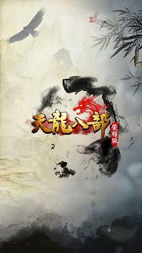 天龙八部荣耀版图片