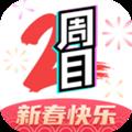 二周目漫畫app