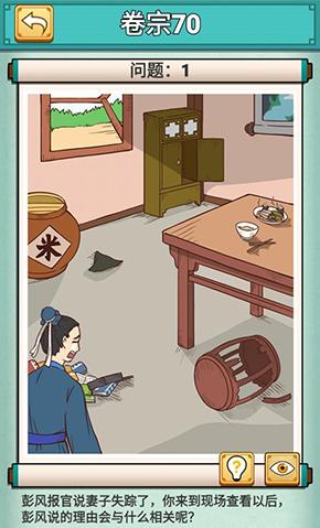 神探小秀才第七十关怎样过 游戏通关攻略