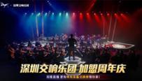 DNF 十二周年庆线上盛典 深圳交响乐团奏响冒险史诗