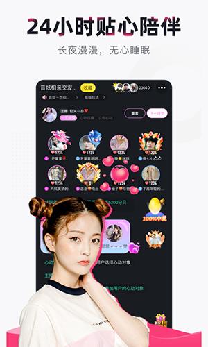 �砗鹫Z音app截�D2