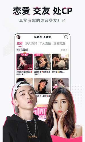 �砗鹫Z音app截�D1