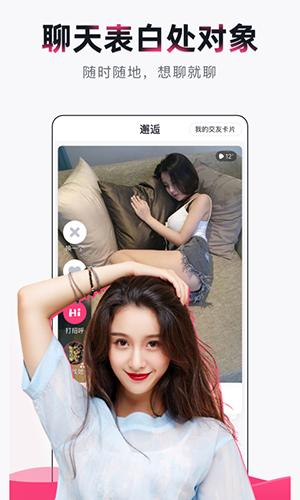�砗鹫Z音app截�D4