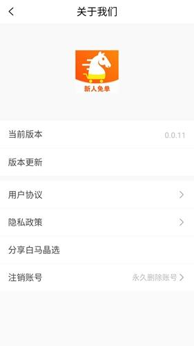 白馬晶選app截圖4