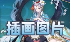 阴阳师SP清姬高清图片 缚骨清姬海报插画展示