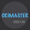偵探大師app
