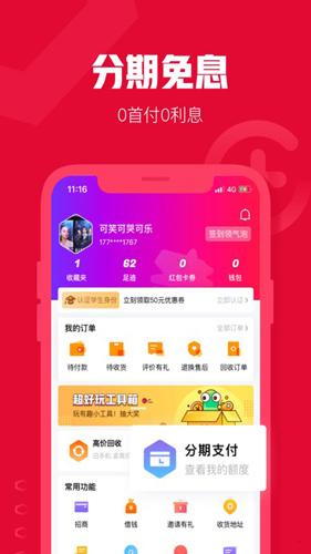 可乐优品商城app截图3