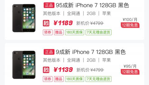 可乐优品商城app买苹果手机是不是正品的