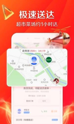 京东到家app截图4
