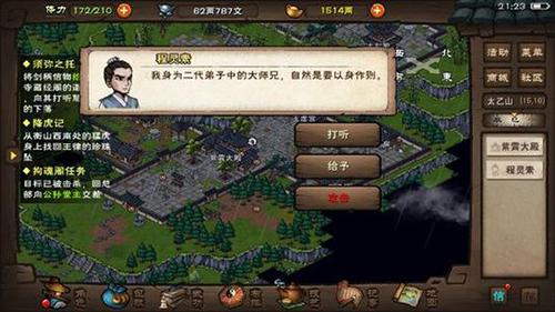 烟雨江湖炼丹术图片