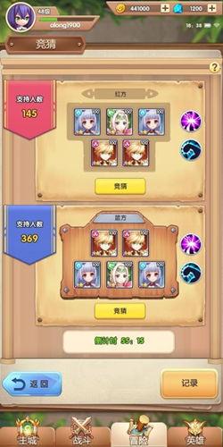 萌萌军团2