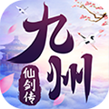 九州仙劍傳