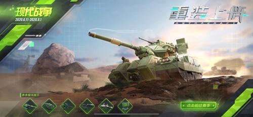 """""""现代战争""""新赛季开启,拼装你的坦克入场竞技"""