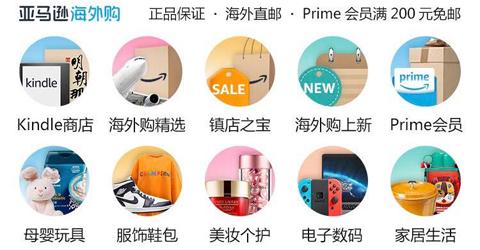 亚马逊购物app是正品吗