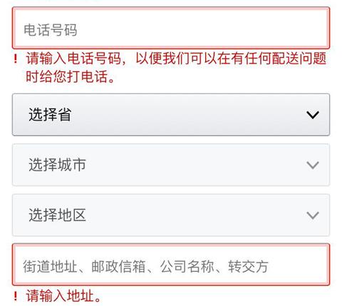 亚马逊购物app地址怎么填写2