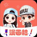 漫畫臉app