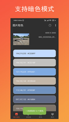 彩羽app截图2