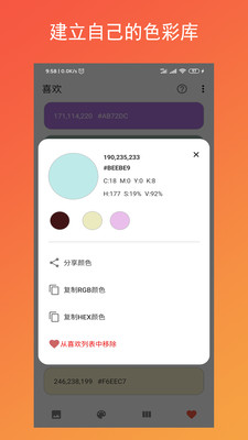 彩羽app截图1