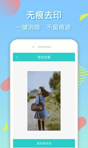 去水印王app截�D3