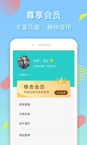 去水印王app截�D4