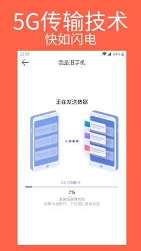 手机克隆专家app截图2