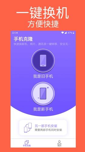 手机克隆专家app截图3