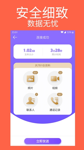 手机克隆专家app截图1