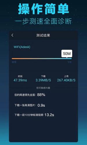 测网速大师app截图1